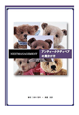 アンティークテディベアの見分け方kindle版980円